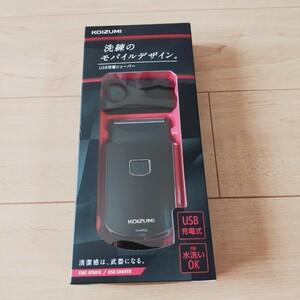 メンズシェーバー USB充電シェーバー KMC-0700K