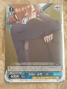 恋煩い 中野三玖 SHY/W90-086 R ヴァイスシュヴァルツ 五等分の花嫁