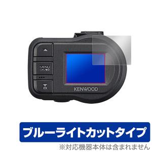 OverLay Eye Protector for KENWOOD ドライブレコーダー DRV-410 (2枚組)