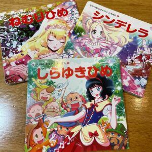 世界名作アニメ絵本 せかいめいさくアニメ絵本  にんぎょひめ シンデレラ