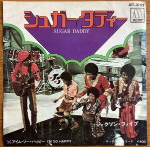 【EP】ジャクソン・ファイブ / シュガー・ダディ【210927】The Jackson Five/Sugar Daddy