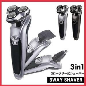 [新品] シェーバー 電動シェーバー 髭剃り 3wayシェーバー 6枚刃 メンズシェーバー