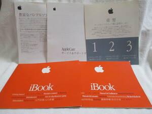 iBook ユーザーズガイド他 取扱説明書、書類 発送・クリックポスト