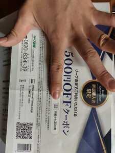 リーブ21 50円クーポン 2021の11月くらいまで