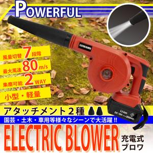 заряжающийся вентилятор аккумулятор vacuum Attachment комплект маленький размер легкий .. лист лепесток общественные сооружения садоводство автомобильный powerful (ELE-BLO)