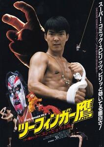 映画チラシ ユン・ピョウ(1) ツーフィンガー鷹