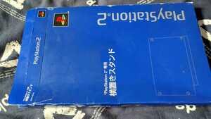 【SONY純正品】PlayStation 2専用横置きスタンド 希少 箱付き