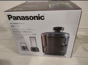新品未使用 Panasonic ブラウン 高速ジューサー