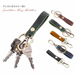 本革 キーリング ループベルト鍵 カギ レザー ベルトタイプ ヌメ革 革 皮 携帯ストラップ 落下防止 上質 高級感 キーホルダー