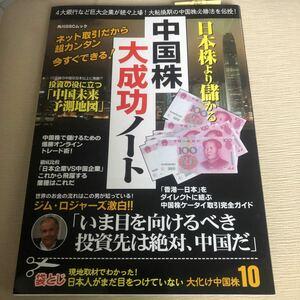 日本株より儲かる中国株 大成功ノート/ビジネス経済 (その他)
