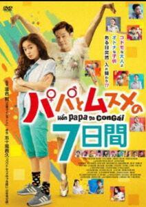 ☆ パパとムスメの7日間 DVD レンタル落ち☆