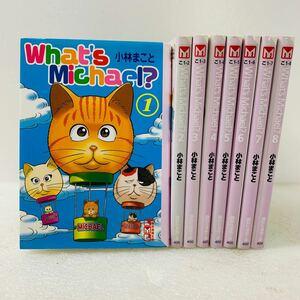 文庫版 ホワッツマイケル 全巻セット 1〜8巻