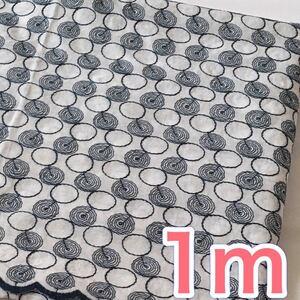 サークル刺繍 コットンレース生地 刺繍レース 綿レース 刺繍生地 1メートル ハギレ