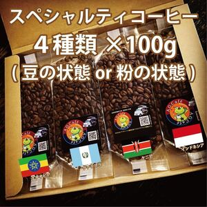 【AP420/スペシャルティコーヒー/豆or粉】自家焙煎珈琲豆100g×4種類