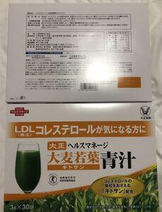 送料込〓大正製薬 大正ヘルスマネージ 大麦若葉青汁キトサン 2箱分(6.8g×60袋) 賞味期限2022年11月