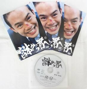 送料無料 レンタル落ち中古DVD 宮本から君へ 全3巻セット 池松壮亮主演