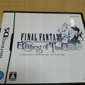 ファイナルファンタジー・クリスタルクロニクルエコーズ・オブ・タイム  3DS
