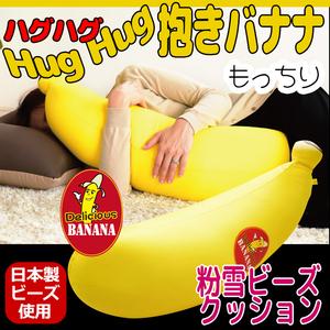抱き枕 バナナ型 妊婦 癒し抱き枕 快眠 ビーズ クッション 日本製 抱き枕 CRT-7066