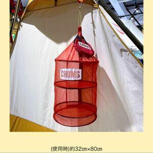 CHUMS ドライネット 新品未開封