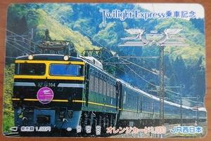 ★オレンジカード未使用1000円券★トワイライトエクスプレス Twilight Express★JR西日本★
