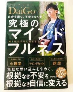 DaiGo 自分を操り、不安をなくす 究極のマイントフルネス