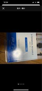 PSP-3000 PSP D端子ケーブル PSP-S 170 PSP2000