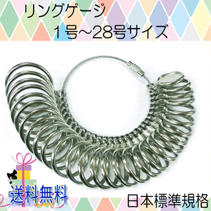 送料無料 リングゲージ 金属製 1号~28号 日本標準規格 指のサイズ 太さ 計測 測定 婚約指輪 結婚指輪 プレゼント レディース