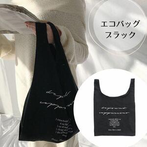 エコバッグ キャンバス トート マザーズバッグ 英字 韓国ファッション ブラック