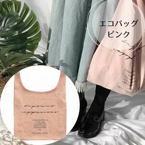 キャンバス エコバッグ トート マザーズバッグ 英字 韓国ファッション ピンク