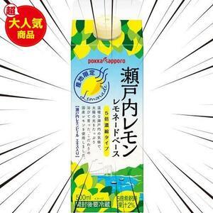 瀬戸内レモン レモネードベース ポッカサッポロフード