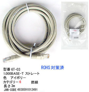 【6T-03】LANケーブル 3m カテゴリ6 ストレート [M]
