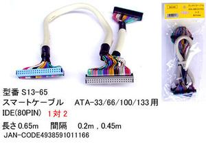 【S13-65】ATA133対応 IDEスマート(収束)ケーブル 0.65m [M]