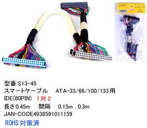 【S13-45】ATA133対応 IDEスリムケーブル(収束タイプ) 0.45m [M]