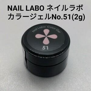 NAIL LABO ネイルラボカラージェル No.51(2g)