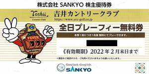 ★即決 SANKYO 株主優待券 吉井カントリークラブ 全日プレーフィー無料 2022年2月末日まで★