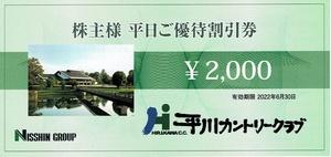 ★即決 NISSHIN GROUP 平川カントリークラブ 平日ご優待割引券2,000円×2枚(4,000円分)★