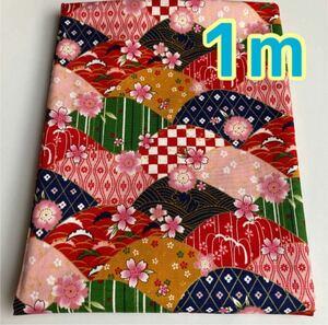 和柄 桜 幅約108×100cm 生地 カットクロス はぎれ