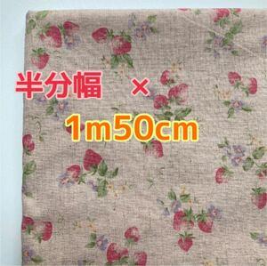 ストロベリー柄 生地 くすみカラー ハギレ カットクロス 花柄 半分幅 × 長さ 約150cm