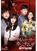 【中古】アイムソーリー カン・ナムグ~逆転人生~ Vol.2 b42539【レンタル専用DVD】