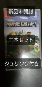 Minecraft マインクラフト 三本セット