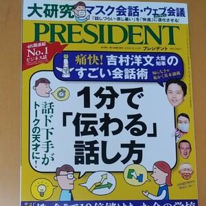 PRESIDENT2020.08.14号☆1分で「伝わる」話し方