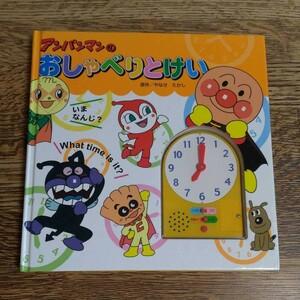 アンパンマンのおしゃべりとけい アンパンマン絵本 しかけ絵本 英語 日本語