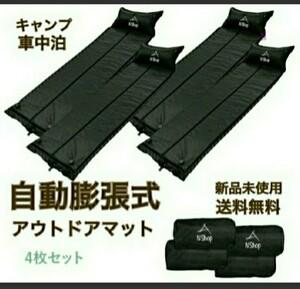 【ブラック/4枚組】新品 枕一体型 撥水 エアマット 自動膨張 連結式 ダブル シート  収納付き