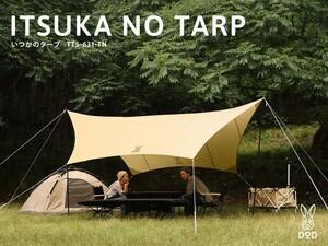【新品未使用】いつかのタープ タン dod ウサギ タープ キャンプ アウトドア ドッペルギャンガー ヘキサタープ DOD