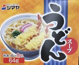 64g 1個 8袋入り シマヤ うどんスープ 素 調味料 スープ レトルト食品 非常食 加工食品 美味しい ラーメン うどん そば 蕎麦 夏 冬