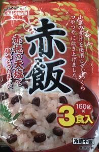 160g 1個 3食パック 赤飯 天塩 小豆 テーブルマーク レトルトごはん 白米 備蓄 インスタント食品 長期保存 防災 食品 ご飯 温めるだけ