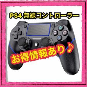 ★★即完売★★PS4 コントローラー Bluetooth 無線 ワイヤレス  PS4コントローラー ワイヤレスコントローラー