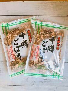 自家焙煎ごぼう 北海道十勝産 無添加 ごぼう茶にもなります。 ご当地 詰め合わせたっぷり2 パックまとめ