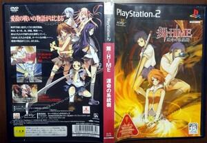 PS2 舞-HiME 運命の系統樹 SLPS25508/動作品