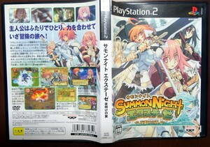 PS2 サモンナイトエクステーゼ 夜明けの翼 SLPS25528/動作品